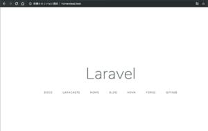 Vagrant環境でLaravel5.5インストールからプロジェクトの作成まで