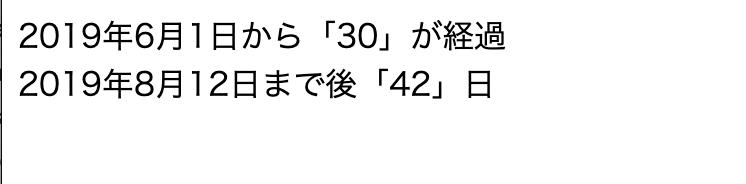 [PHP]指定日から何日経過したか、後何日あるかを計算する