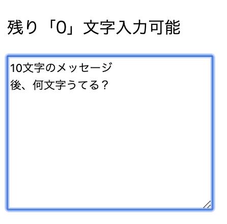 [jQuery]テキストエリアに文字数制限をカウントダウン形式で制御する