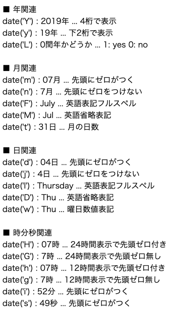 [PHP]date関数のフォーマットのおさらい