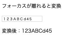 [jQuery]全角アルファベット・全角数字を半角に変換する
