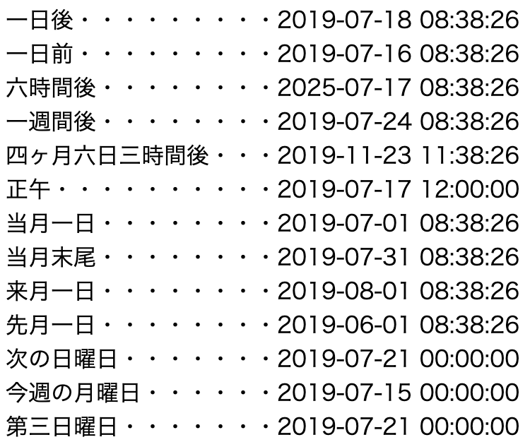 [PHP]指定日時からn日前、n日後、来年などの日付を計算する
